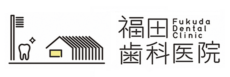 福⽥⻭科医院